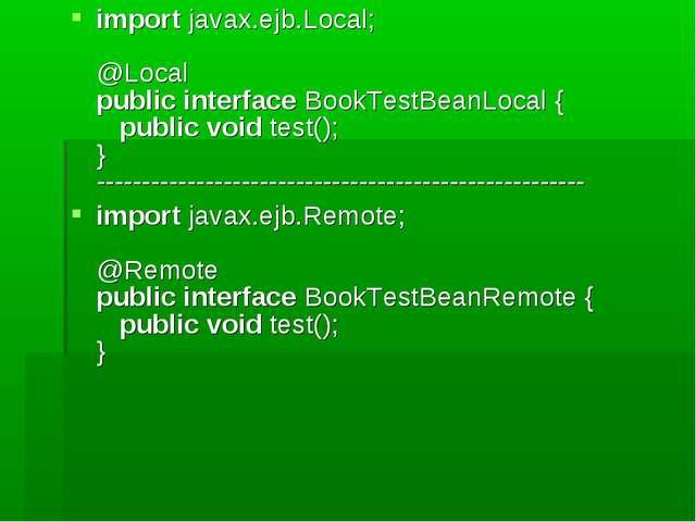import javax.ejb.Local; @Local public interface BookTestBeanLocal { public vo...