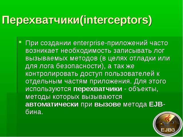 Перехватчики(interceptors) При создании enterprise-приложений часто возникает...