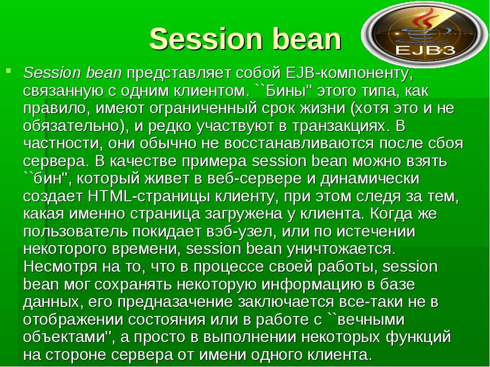 Session bean Session bean представляет собой EJB-компоненту, связанную с одни...