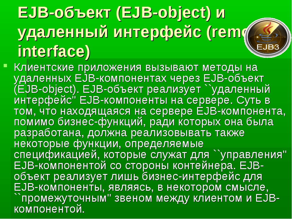 EJB-объект (EJB-object) и удаленный интерфейс (remote interface) Клиентские п...