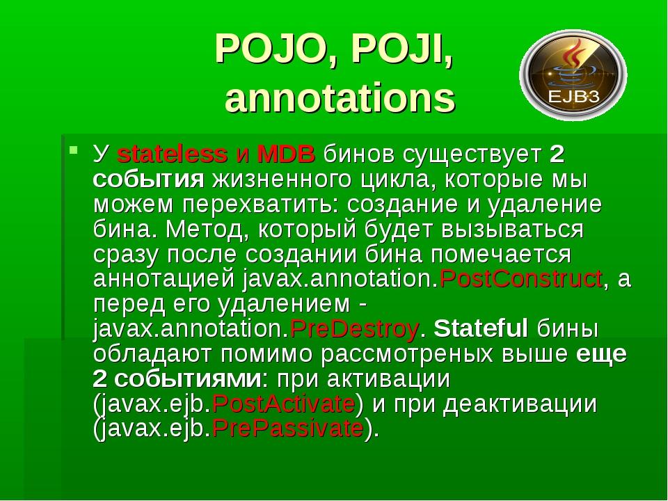POJO, POJI, annotations У stateless и MDB бинов существует 2 события жизненно...