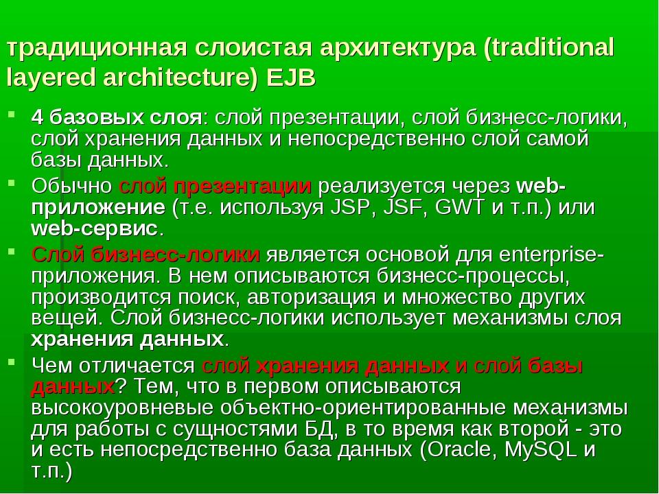 традиционная слоистая архитектура (traditional layered architecture) EJB 4 ба...