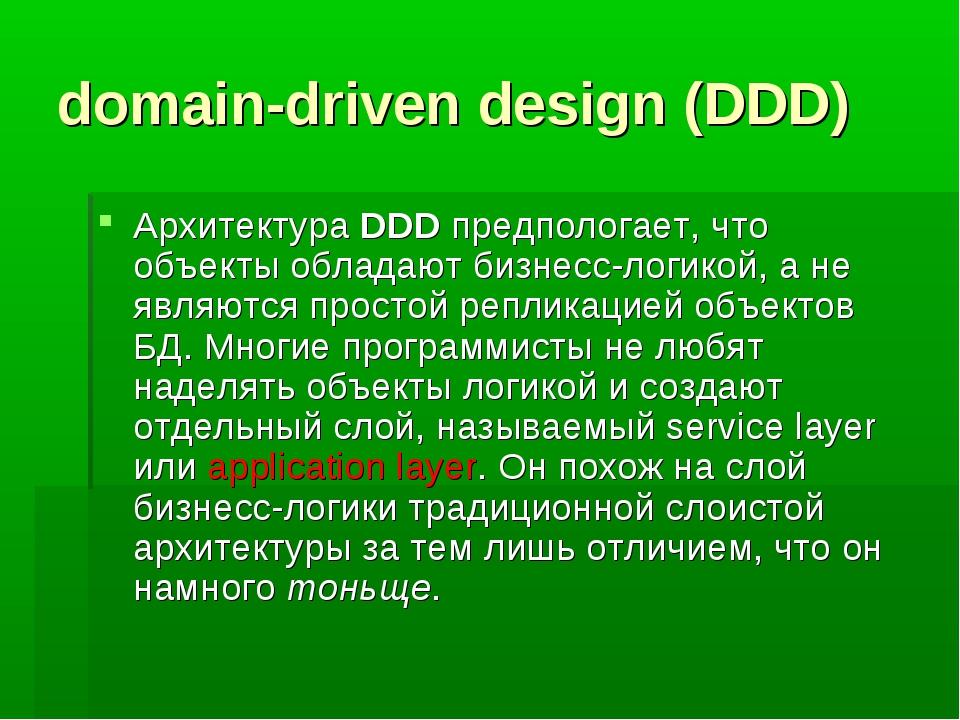domain-driven design (DDD) Архитектура DDD предпологает, что объекты обладают...