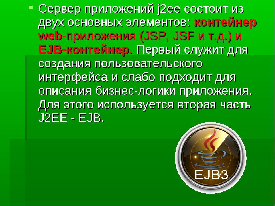Сервер приложений j2ee состоит из двух основных элементов: контейнер web-прил...