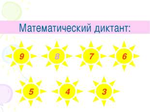 9 3 4 5 8 7 6 Математический диктант: