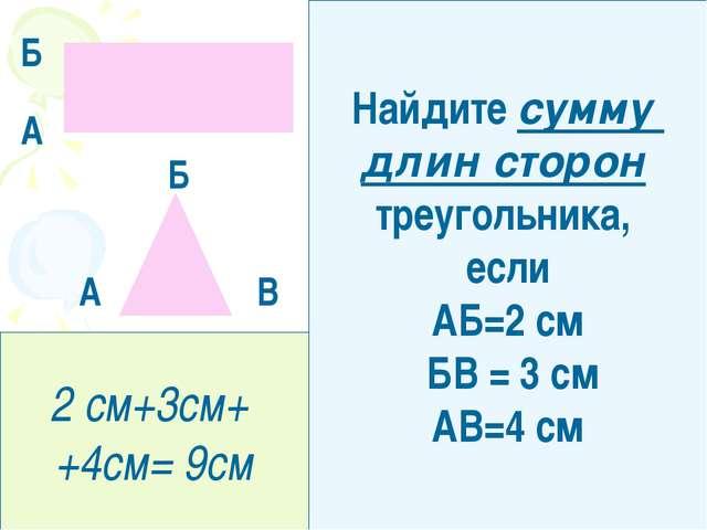 Б А В Г Б А В Г Б А В Найдите сумму длин сторон треугольника, если АБ=2 см БВ...