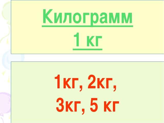 Килограмм 1 кг 1кг, 2кг, 3кг, 5 кг