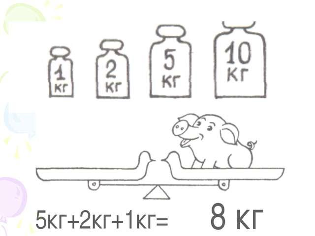 8 кг 5кг+2кг+1кг=
