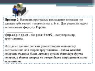 Пример 2: Написать программу нахождения площади по длинам трёх сторон треугол