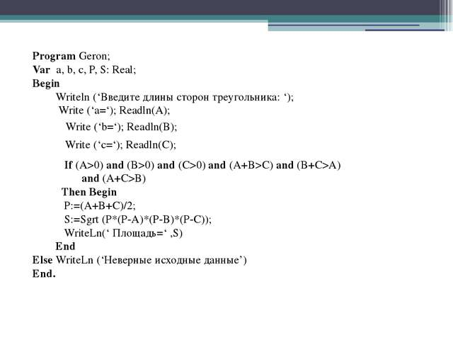 Program Geron; Var a, b, c, P, S: Real; Begin Writeln ('Введите длины сторон...