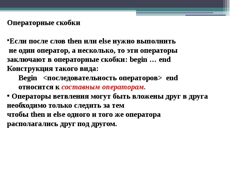 Операторные скобки  Если после слов then или else нужно выполнить не один оп...