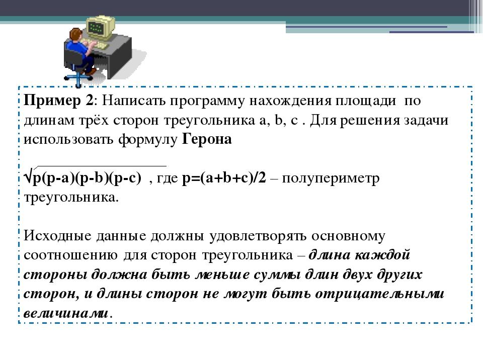 Пример 2: Написать программу нахождения площади по длинам трёх сторон треугол...