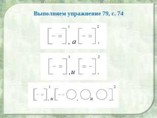 Выполняем упражнение 79, с. 74