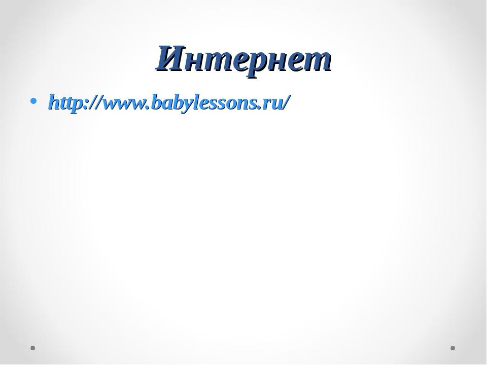 Интернет http://www.babylessons.ru/