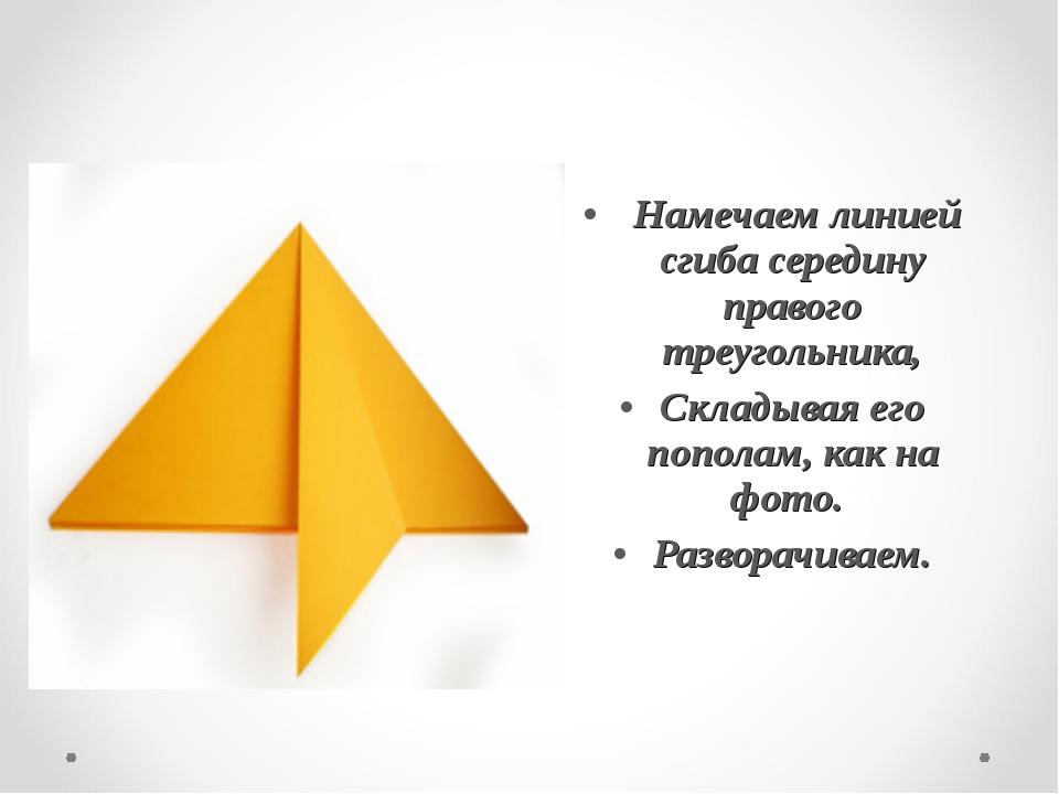 Намечаем линией сгиба середину правого треугольника, Складывая его пополам,...