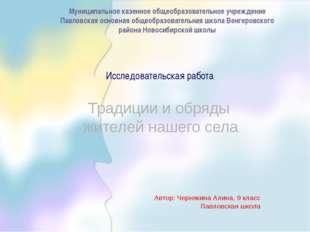 Муниципальное казенное общеобразовательное учреждение Павловская основная общ