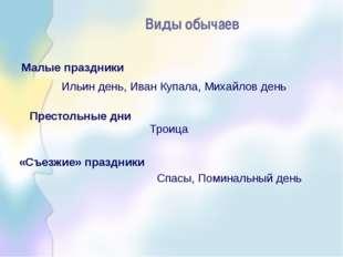 Виды обычаев Малые праздники Ильин день, Иван Купала, Михайлов день Престольн