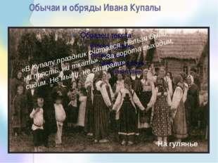 Обычаи и обряды Ивана Купалы «В Купалу праздник считался. Нельзя было ни пряс