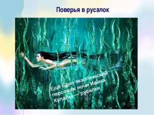Поверья в русалок Ещё один экзотический персонаж ночи Ивана Купалы — русалки