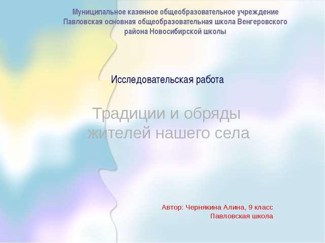 Муниципальное казенное общеобразовательное учреждение Павловская основная общ...