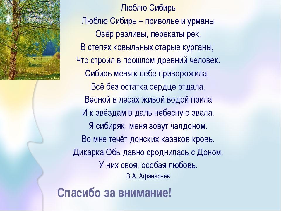 Спасибо за внимание! Люблю Сибирь Люблю Сибирь – приволье и урманы Озёр разли...