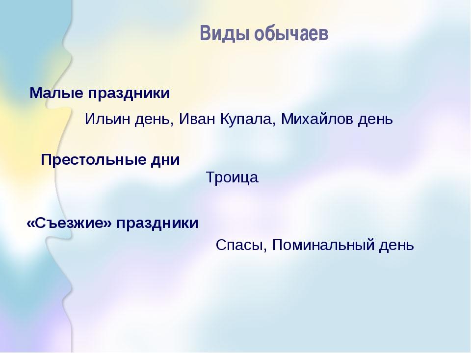 Виды обычаев Малые праздники Ильин день, Иван Купала, Михайлов день Престольн...