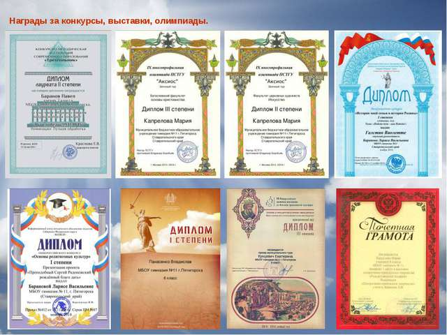 Награды за конкурсы, выставки, олимпиады.