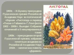 1903г. – И.Бунину присуждена Пушкинская премия Российской Академии Наук за по