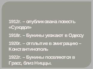 1912г. – опубликована повесть «Суходол» 1918г. – Бунины уезжают в Одессу 1920