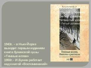 1943г. – в Нью-Йорке выходит первым изданием книга бунинской прозы «Темные ал