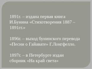 1891г. – издана первая книга И.Бунина «Стихотворения 1887 – 1891гг.» 1896г. –