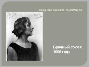 Вера Николаевна Муромцева Брачный союз с 1906 года