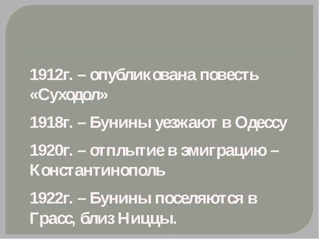 1912г. – опубликована повесть «Суходол» 1918г. – Бунины уезжают в Одессу 1920...