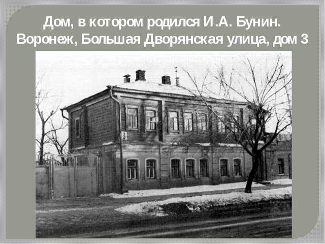 Дом, в котором родился И.А. Бунин. Воронеж, Большая Дворянская улица, дом 3