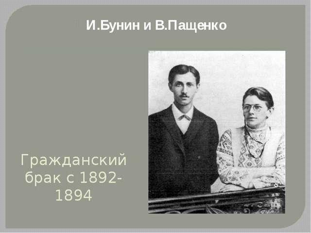 Гражданский брак с 1892-1894 И.Бунин и В.Пащенко