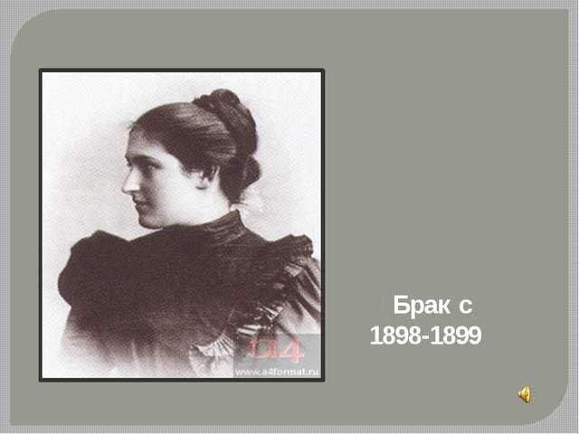 Анна Николаевна Цакни Брак с 1898-1899