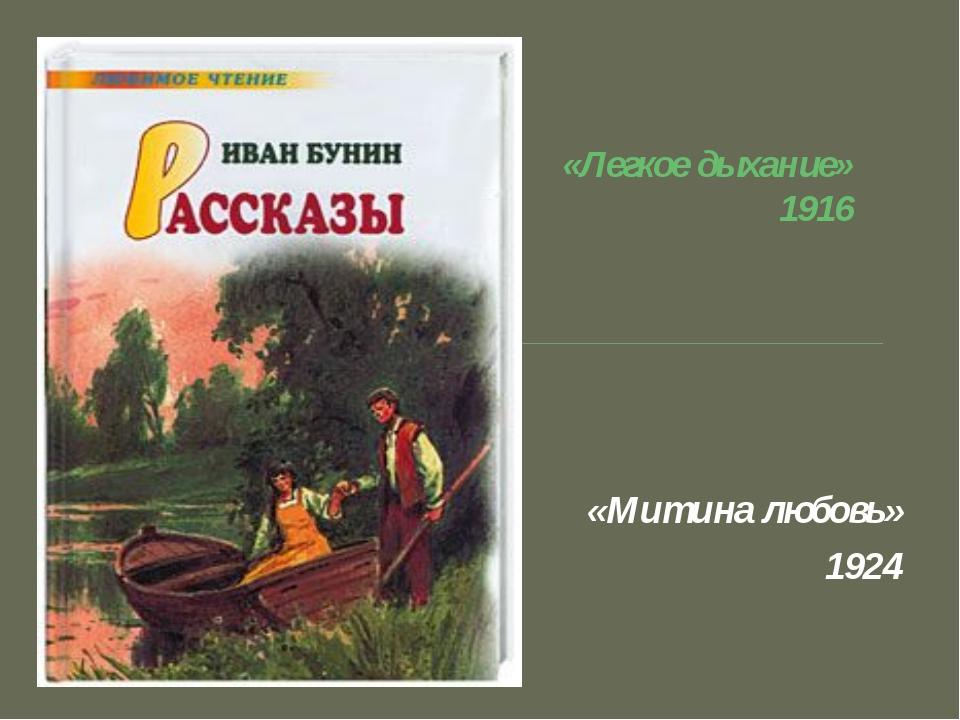 «Легкое дыхание» 1916 «Митина любовь» 1924