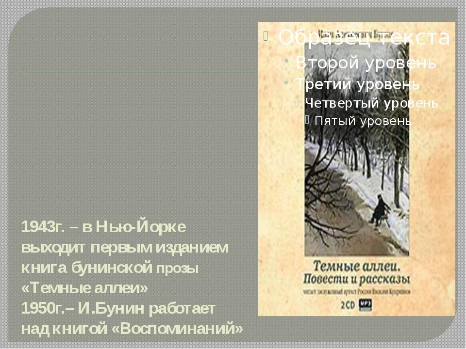 1943г. – в Нью-Йорке выходит первым изданием книга бунинской прозы «Темные ал...