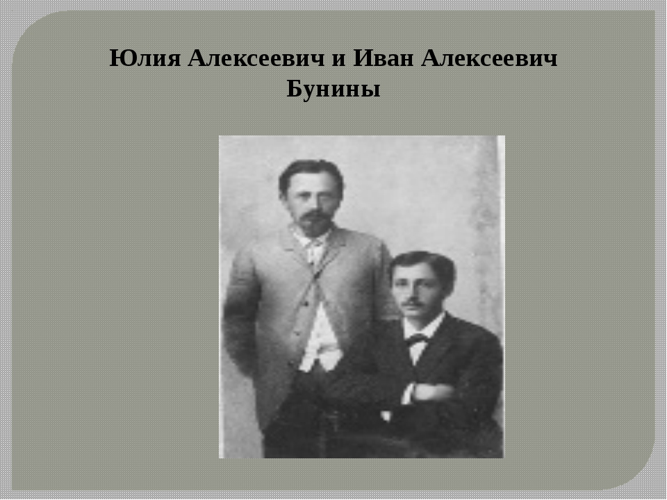 Юлия Алексеевич и Иван Алексеевич Бунины