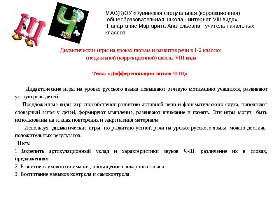 МАС(К)ОУ «Кувинская специальная (коррекционная) общеобразовательная школа - и...