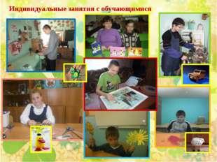 Индивидуальные занятия с обучающимися