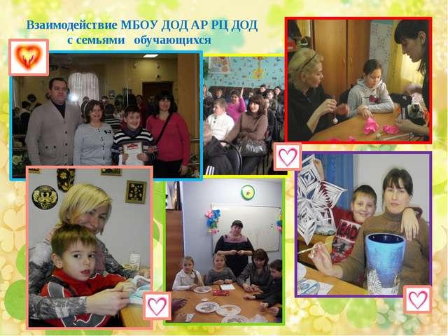 Взаимодействие МБОУ ДОД АР РЦ ДОД с семьями обучающихся