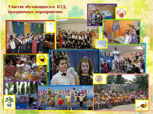Участие обучающихся в КТД, праздничных мероприятиях