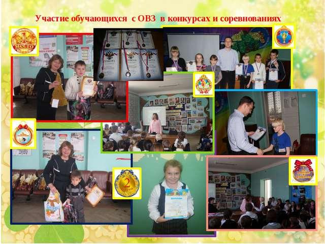 Участие обучающихся с ОВЗ в конкурсах и соревнованиях