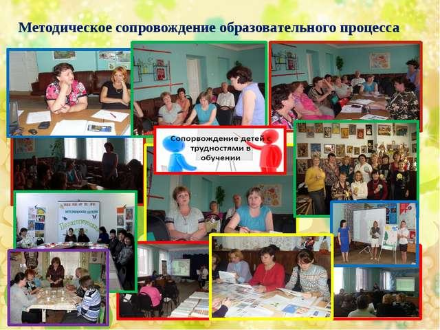 Методическое сопровождение образовательного процесса