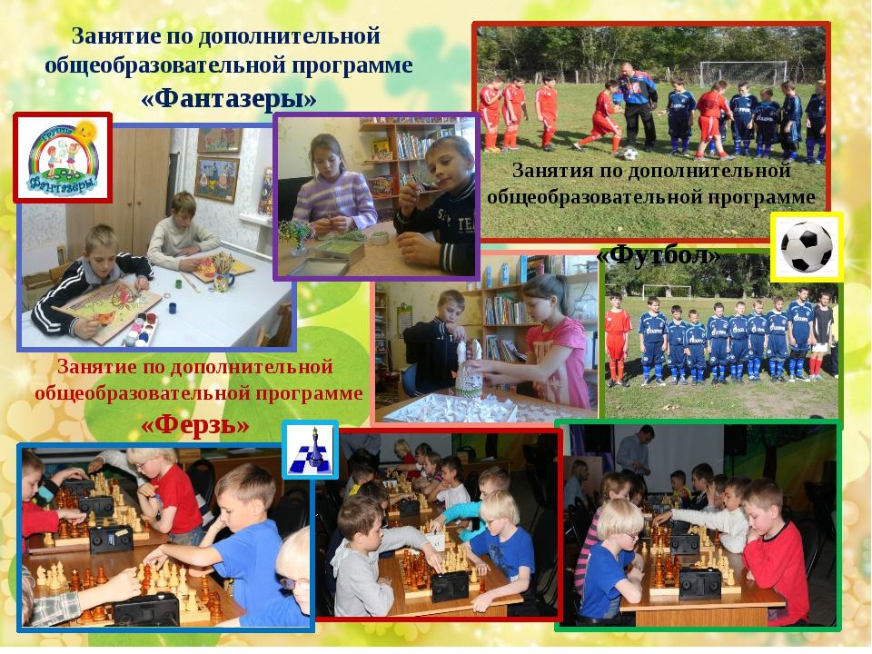 Занятие по дополнительной общеобразовательной программе «Фантазеры» Занятие...