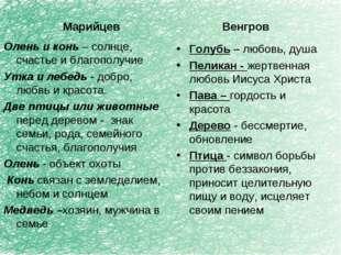 Марийцев Олень и конь – солнце, счастье и благополучие Утка и лебедь - добро,