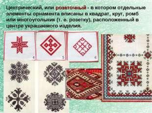 Центрический, или розеточный - в котором отдельные элементы орнамента вписаны