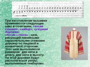 При изготовлении вышивки применяются следующие швы в сочетании: «косая стежка