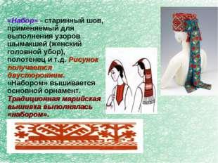 «Набор» - старинный шов, применяемый для выполнения узоров шымакшей (женский